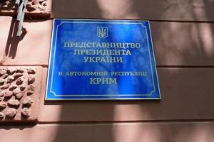 Представительство Президента Украины в Крыму будет иметь два офиса - в Херсоне и Киеве