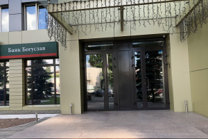 """Фонд гарантирования на год продлил ликвидацию банка """"Богуслав"""""""