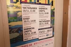 У громадах Херсонщини покажуть фільми Мандрівного фестивалю