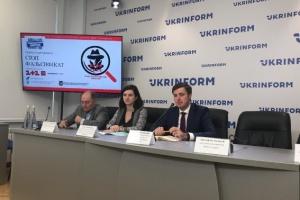 В Україні стартує масмедійний проєкт «СТОП фальсифікат»