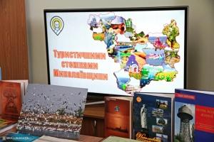 """У Миколаєві відкрилася """"Туристична майстерня"""""""