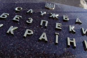 СБУ раскрыла схему хищения $38 миллионов в Пивденкомбанке