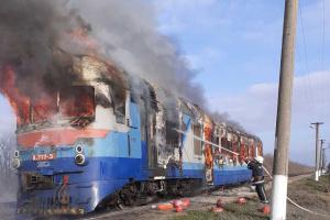 На Миколаївщині горів поїзд з пасажирами