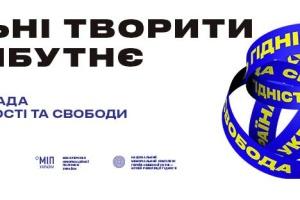 МКМС запустило коммуникационную кампанию ко Дню Достоинства и Свободы