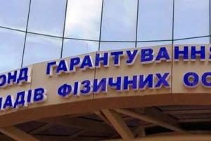 Фонд гарантирования завершил ликвидации Уникомбанка