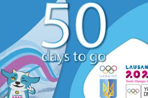 Через 50 дней в Лозанне стартуют зимние юношеские Олимпийские игры