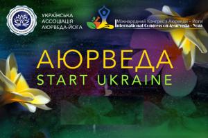Перший в Україні Міжнародний конгрес з аюрведи та йоги пройде у Києві у вихідні