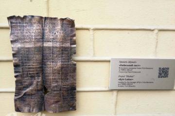 キーウ市内シナゴーグの壁に新しいミニ彫刻登場