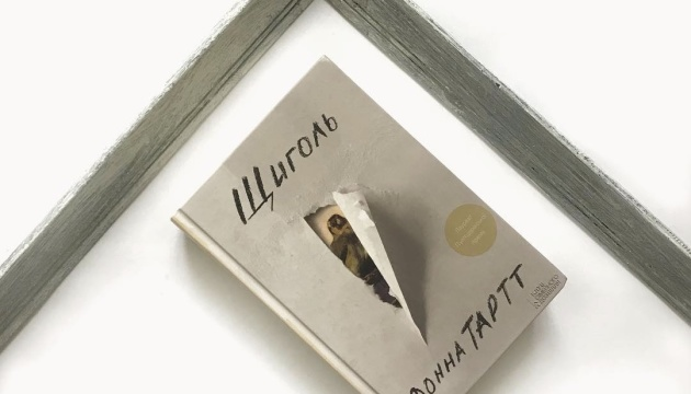 Просто слухай: уривок із книги Донни Тартт «Щиголь»