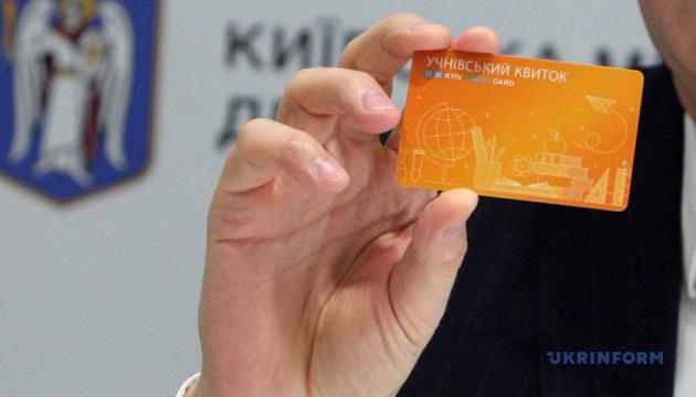 Учнівський е-квиток у Києві запустять із грудня