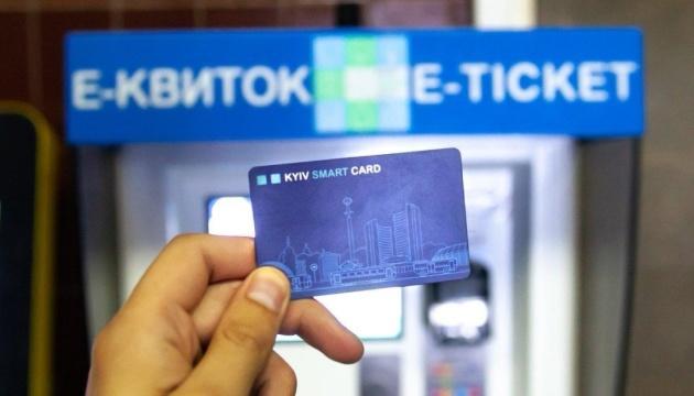 Київ може відкласти єдиний е-квиток до наступного року
