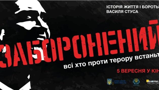 Українців у Детройті запрошують на перегляд фільму «Заборонений»