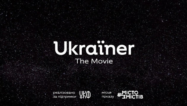 Ukraїner презентував свій перший повнометражний фільм