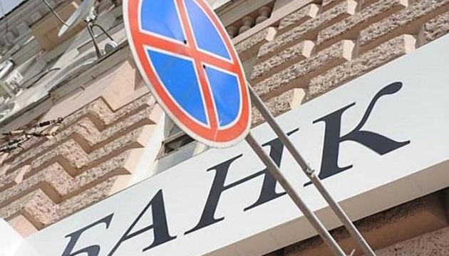 Фонд гарантування почав виплати вкладникам банку