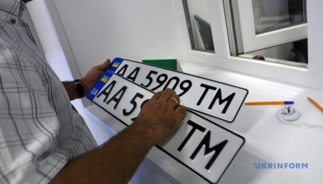 Уряд зробив крок до передачі права виготовляти номерні знаки приватним компаніям