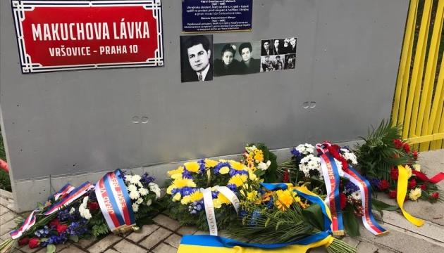 У Празі вшанували пам'ять Василя Макуха