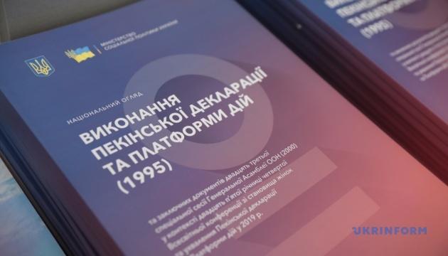 Регіональна європейська зустріч «Пекін+25»: зобов'язання, уроки та перспективи для України