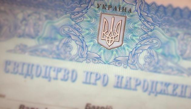 Українцям в ОРДЛО і Криму хочуть спростити видачу документів - Мін'юст і Рада готують нові правила