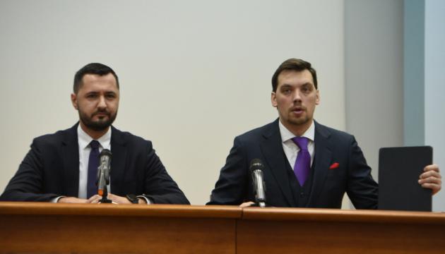 Гончарук назвав головний пріоритет для нового голови Держгеонадр