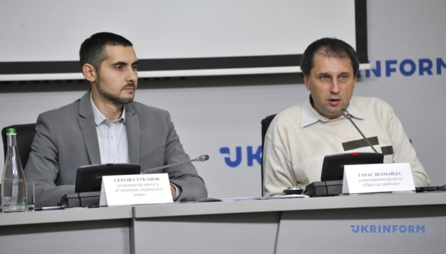 Становище української мови в 2019 році. Презентація аналітичного огляду
