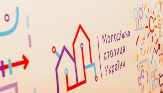 За звання молодіжної столиці України-2020 змагатимуться 48 міст