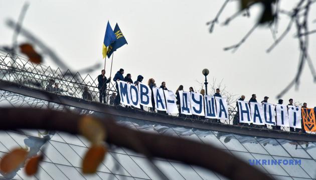 Активисты на Майдане провели акцию ко Дню украинского языка
