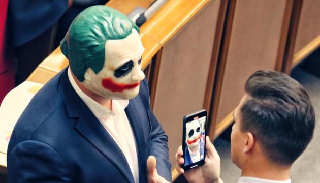 Кива у масці Джокера вийшов до трибуни ВР
