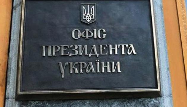 На День Достоинства  и Свободы запланировали шествие к Офису Президента