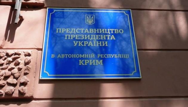 Представництво Президента у Криму матиме два офіси - у Херсоні та Києві