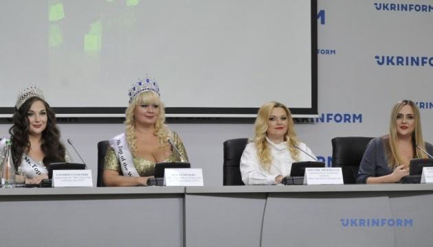 """""""Miss Top of the world plus size-2019"""": підбиття підсумків конкурсу"""