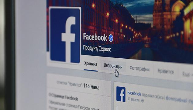 Facebook с начала года удалил более 5 миллиардов фальшивых аккаунтов