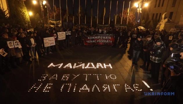 Забуттю не підлягає: під Офісом Президента вимагали розслідувати справи Майдану