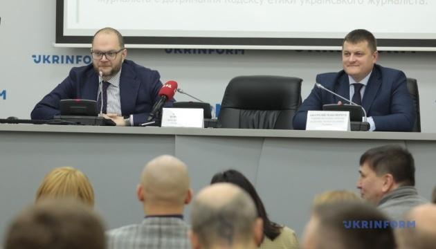 Свобода слова, захист журналістів та інформаційного простору України від дезінформації. Публічна дискусія (маніпуляції та фейків)