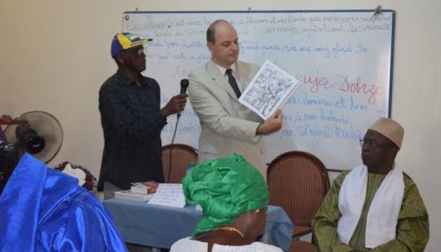 У Дакарі презентували видання про історію та сучасність України