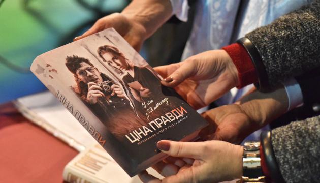 У Музеї Голодомору презентували книгу
