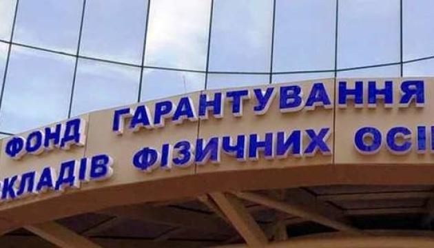 Фонд гарантування завершив ліквідацію Унікомбанку