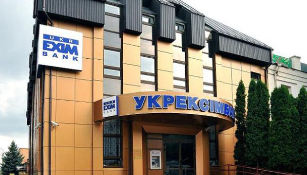 Укрэксимбанк разместил облигации на $100 миллионов
