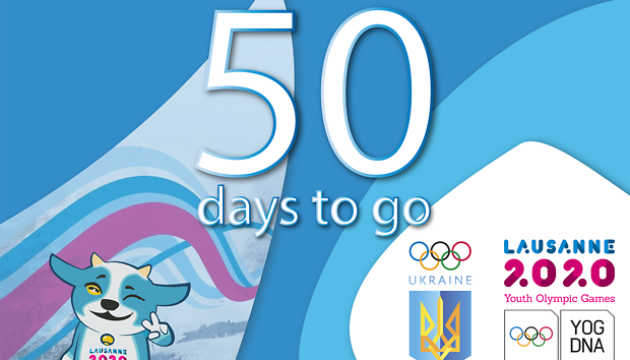 За 50 днів у Лозанні стартують зимові юнацькі Олімпійські ігри