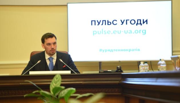 Євроінтеграція: Гончарук презентував онлайн-систему