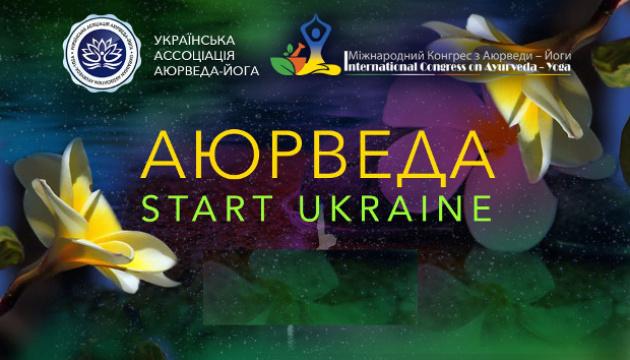 Первый в Украине Международный конгресс по аюрведе и йоге пройдет в Киеве в выходные
