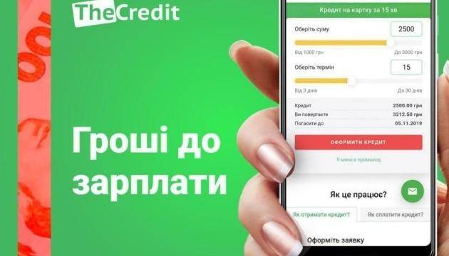 Онлайн кредити — зручний варіант, коли потрібні швидко гроші