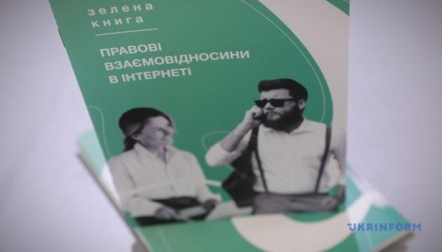 Презентація Зеленої книги «Правові взаємовідносини в інтернеті»