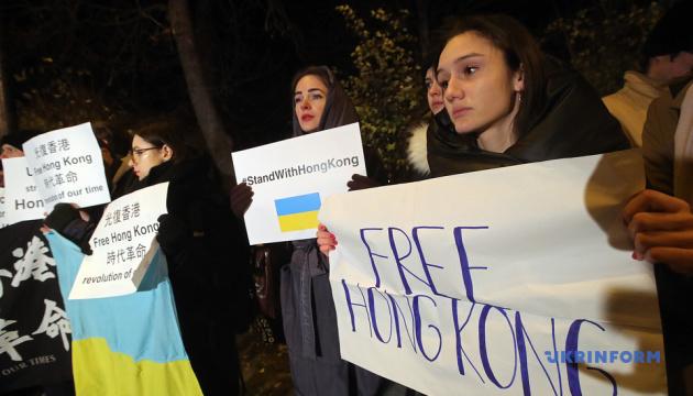 В Киеве - акция в поддержку протестующих в Гонконге