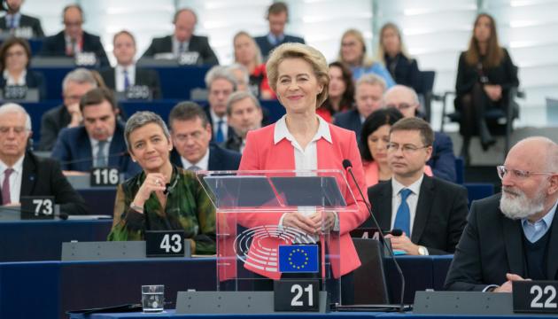 Європарламент затвердив новий склад Єврокомісії