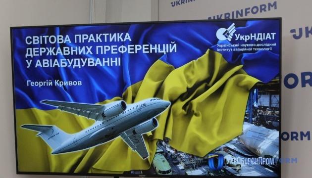 Современное состояние и перспективы предприятий авиационной промышленности Украины