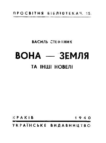 обкладинка збірки Вона - земля, 1940 р.
