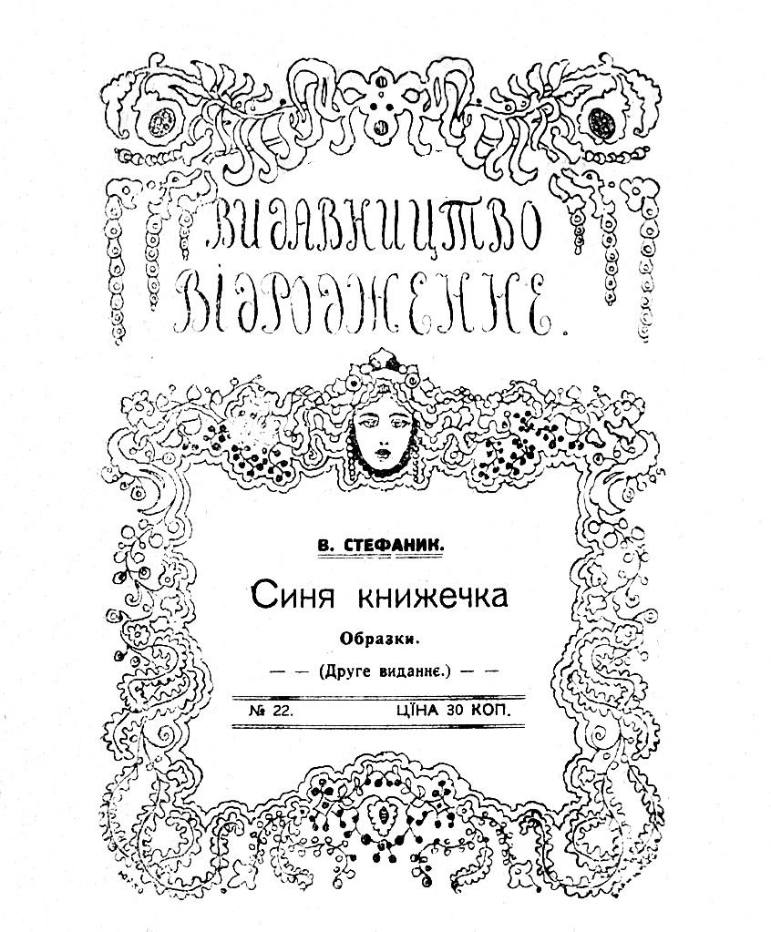 обкладинка збірки Синя книжечка, друге видання 1914 р.
