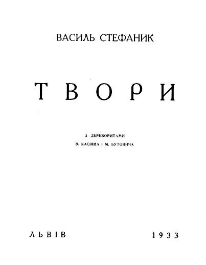 обкладинка збірки Твори, 1933 р.