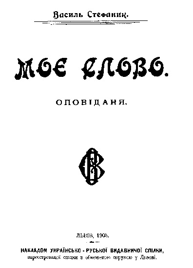 обкладинка четвертої збірки Моє слово, 1905 р.