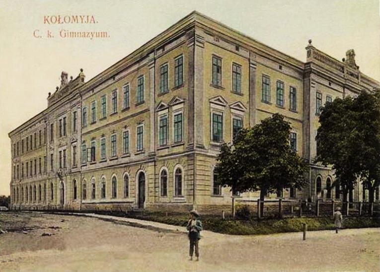 польська гімназія у. Коломиї (нині - Коломийський ліцей №1 імені Василя Стефаника)